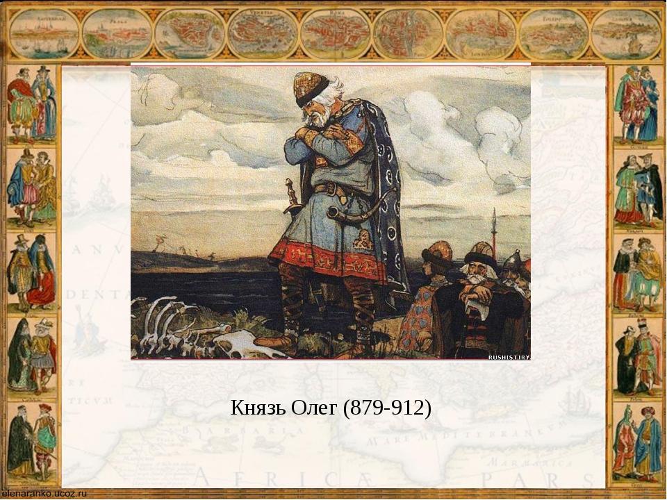 Князь Олег (879-912)