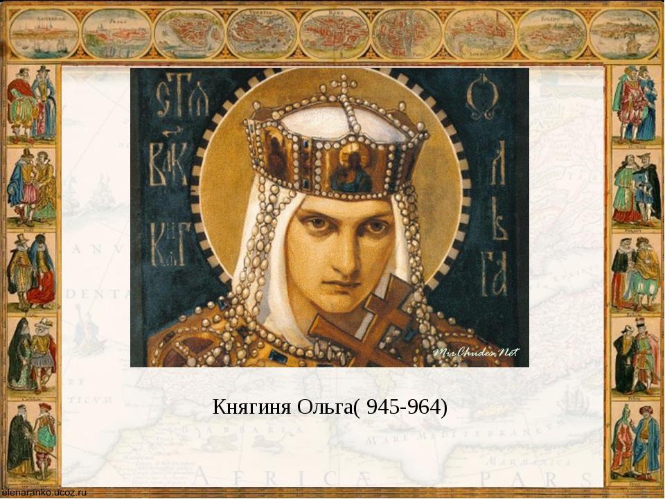 Княгиня Ольга( 945-964)