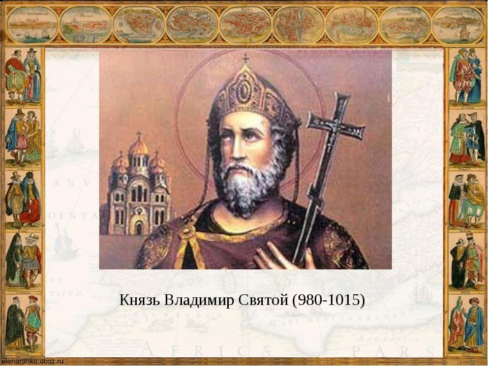Князь Владимир Святой (980-1015)
