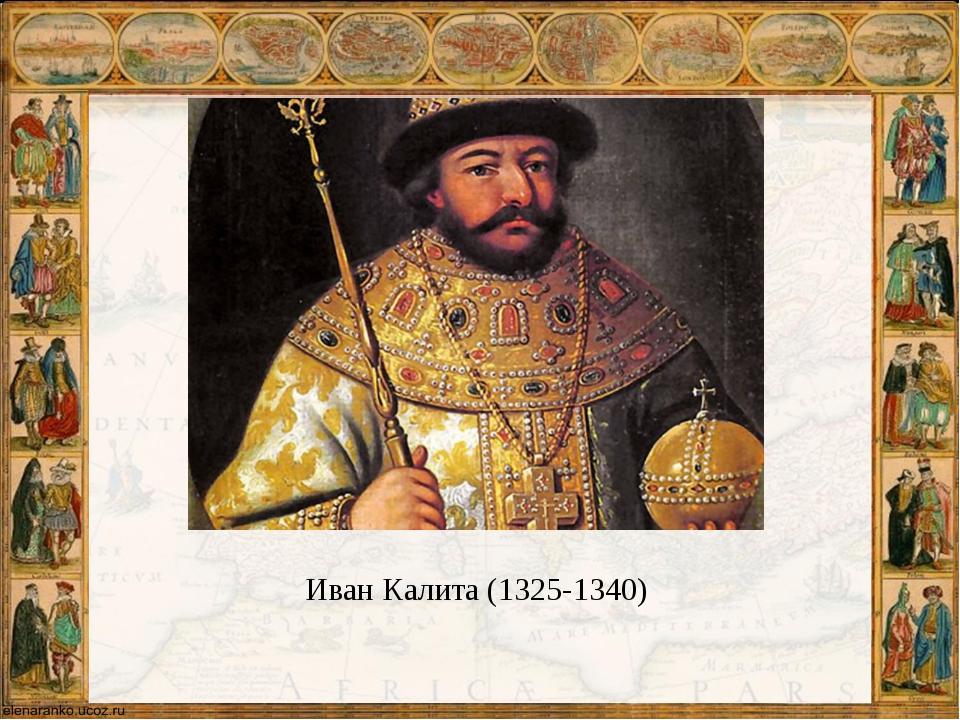 Иван Калита (1325-1340)