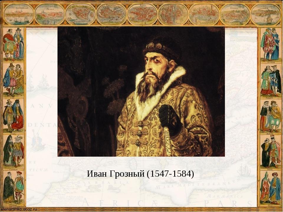 Иван Грозный (1547-1584)