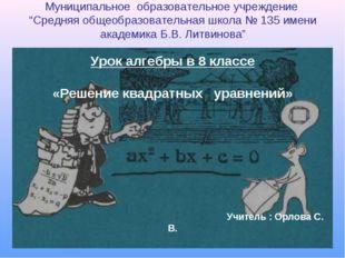 """Муниципальное образовательное учреждение """"Средняя общеобразовательная школа №"""