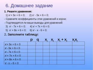 6. Домашнее задание 1. Решите уравнения: 1) х2 + 5х + 6 = 0; 2) х2 - 5х + 6 =