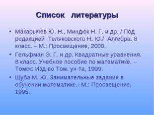 Список литературы Макарычев Ю. Н., Миндюк Н. Г. и др. / Под редакцией Теляков
