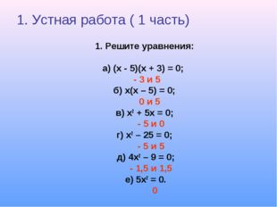 1. Устная работа ( 1 часть) 1. Решите уравнения: а) (х - 5)(х + 3) = 0; - 3 и