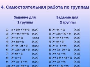 4. Самостоятельная работа по группам Задание для 1 группы х2 + 15х + 44 =0; (