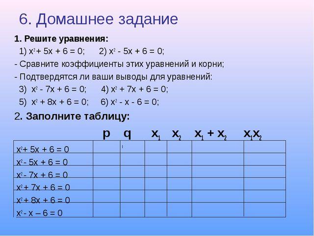 6. Домашнее задание 1. Решите уравнения: 1) х2 + 5х + 6 = 0; 2) х2 - 5х + 6 =...