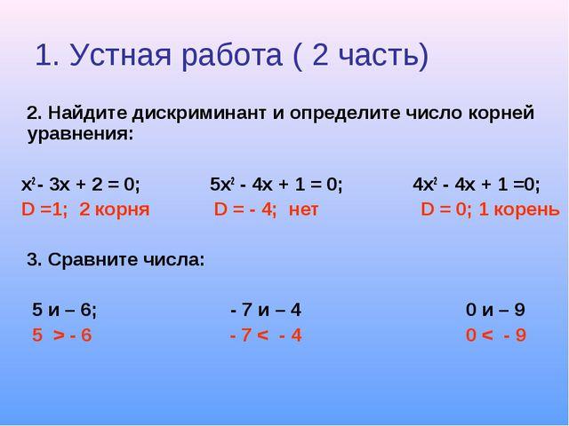 1. Устная работа ( 2 часть) 2. Найдите дискриминант и определите число корней...