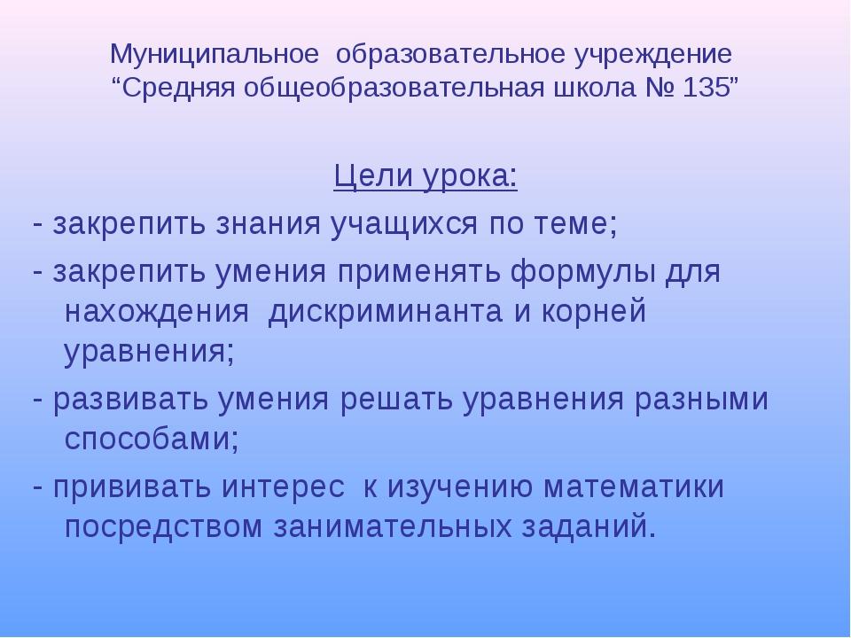 """Муниципальное образовательное учреждение """"Средняя общеобразовательная школа №..."""