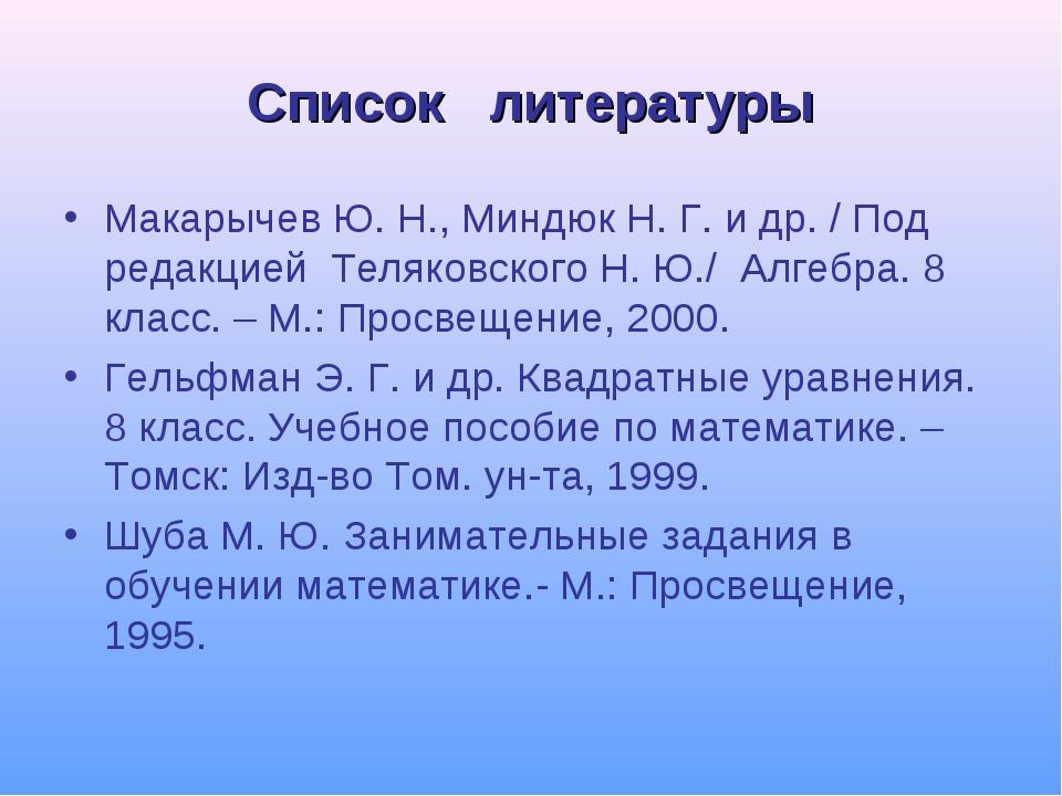 Список литературы Макарычев Ю. Н., Миндюк Н. Г. и др. / Под редакцией Теляков...
