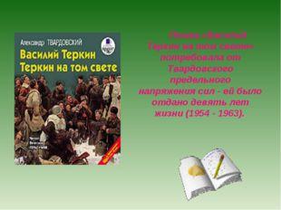 Поэма «Василий Теркин на том свете» потребовала от Твардовского предельного
