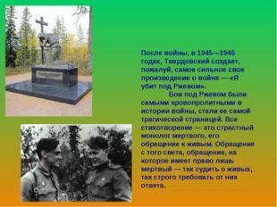 После войны, в 1945—1946 годах, Твардовский создает, пожалуй, самое сильное с
