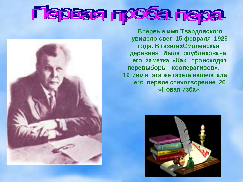 Впервые имя Твардовского увидело свет 15 февраля 1925 года. В газете«Смоленс...
