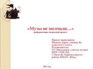 «Музы не молчали…» (информативно-творческий проект) Проект выполнила: Иванова