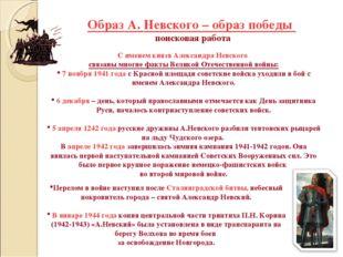 Образ А. Невского – образ победы поисковая работа С именем князя Александра Н