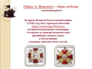 Образ А. Невского – образ победы поисковая работа Во время Великой Отечествен