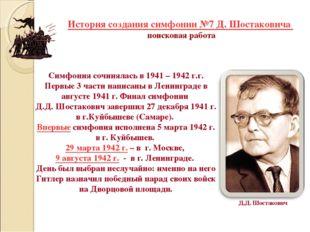 История создания симфонии №7 Д. Шостаковича поисковая работа Симфония сочинял