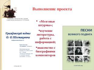 Выполнение проекта «Мозговые штурмы»; изучение литературы, работа с информац