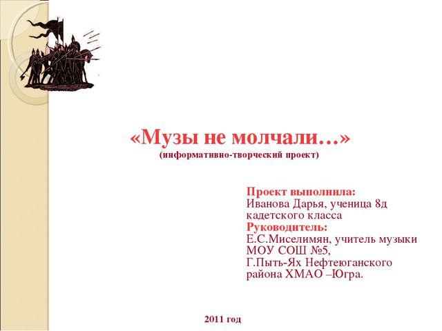 «Музы не молчали…» (информативно-творческий проект) Проект выполнила: Иванова...