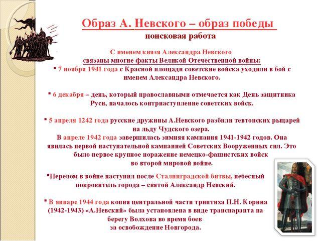 Образ А. Невского – образ победы поисковая работа С именем князя Александра Н...