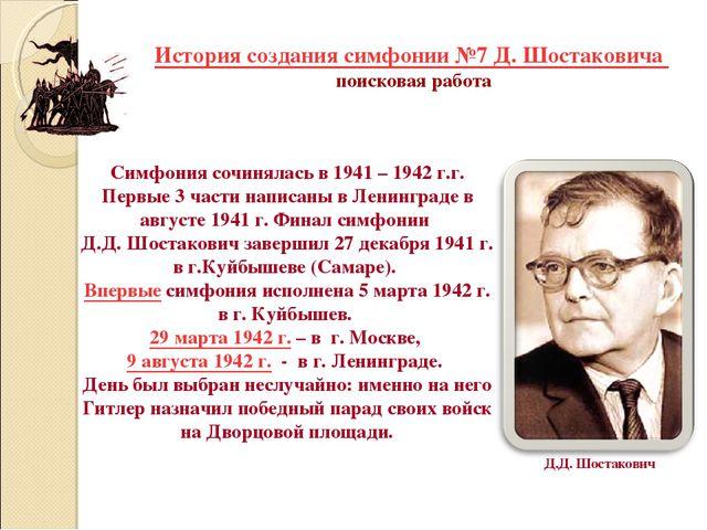 История создания симфонии №7 Д. Шостаковича поисковая работа Симфония сочинял...