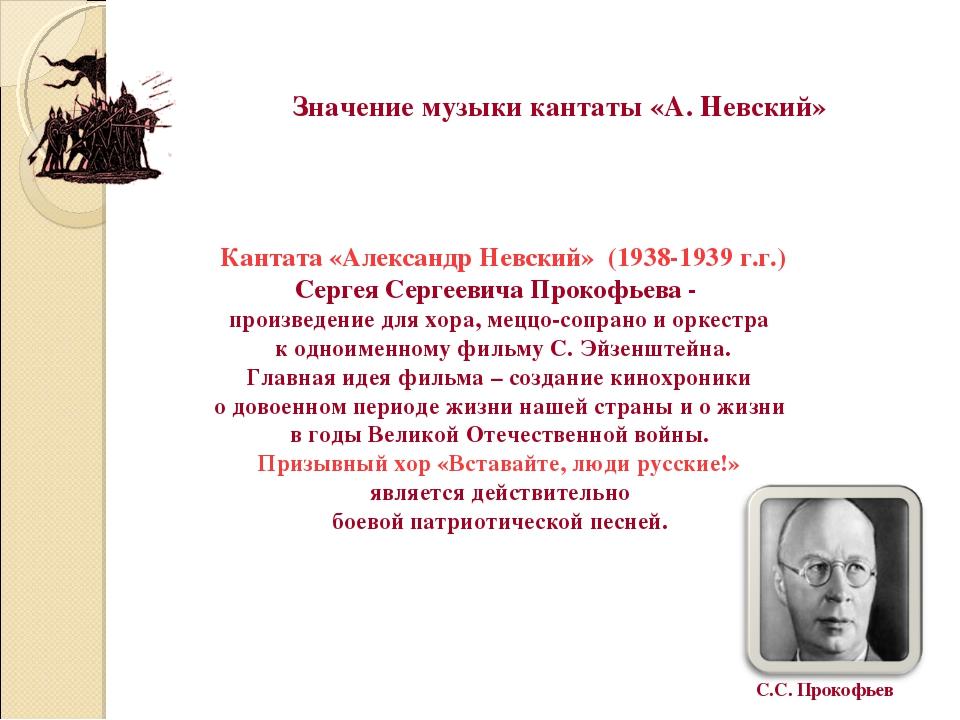 Значение музыки кантаты «А. Невский» Кантата «Александр Невский» (1938-1939...