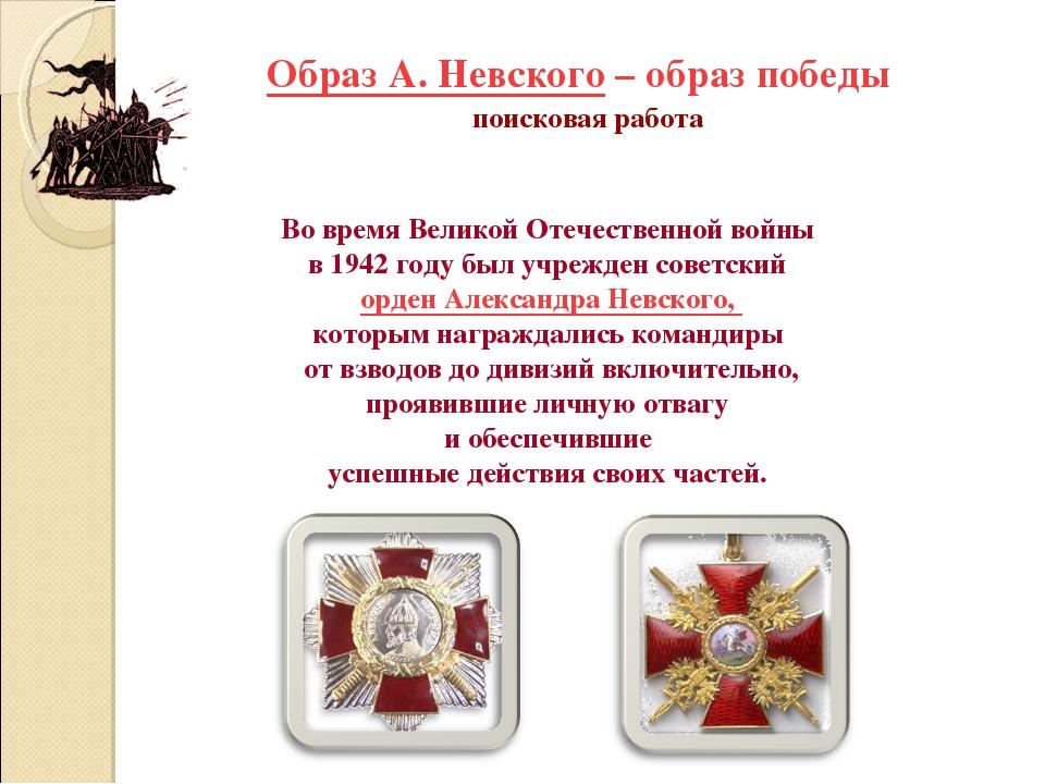Образ А. Невского – образ победы поисковая работа Во время Великой Отечествен...