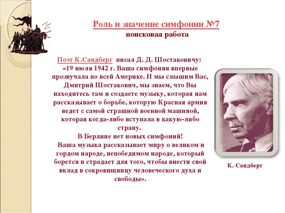 Роль и значение симфонии №7 поисковая работа Поэт К.Сандберг писал Д. Д. Шост...