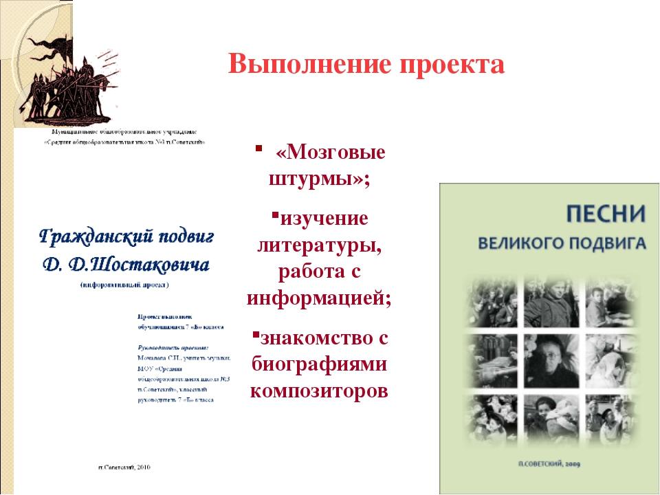 Выполнение проекта «Мозговые штурмы»; изучение литературы, работа с информац...