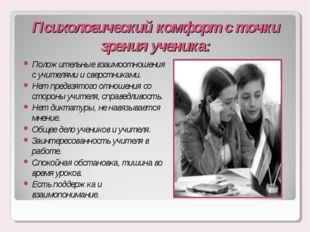 Психологический комфорт с точки зрения ученика: Положительные взаимоотношения