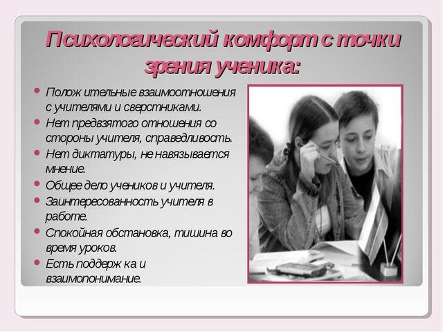 Психологический комфорт с точки зрения ученика: Положительные взаимоотношения...