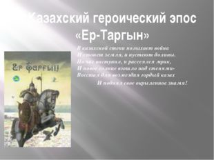Казахский героический эпос «Ер-Таргын» В казахской степи полыхает война И сто