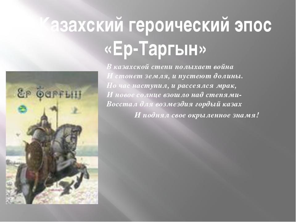 Казахский героический эпос «Ер-Таргын» В казахской степи полыхает война И сто...