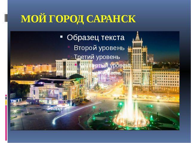 МОЙ ГОРОД САРАНСК