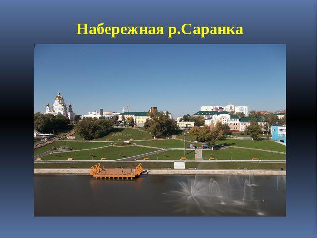 Набережная р.Саранка