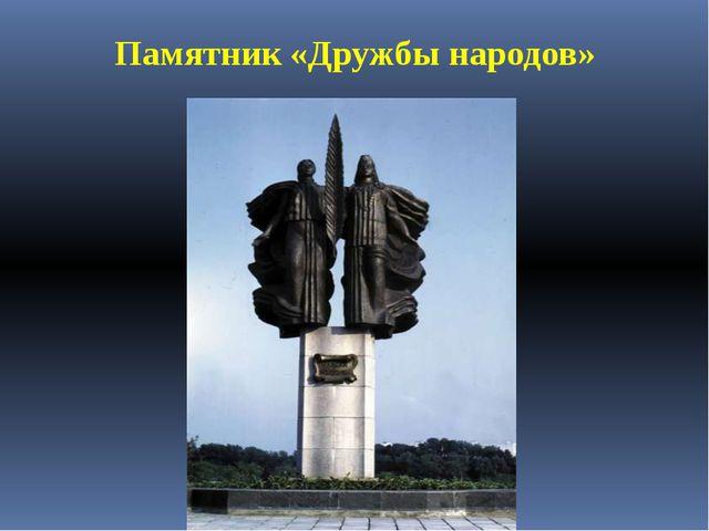Памятник «Дружбы народов»