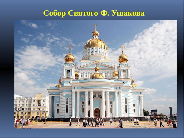 Собор Святого Ф. Ушакова