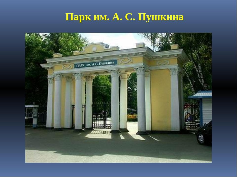 Парк им. А. С. Пушкина