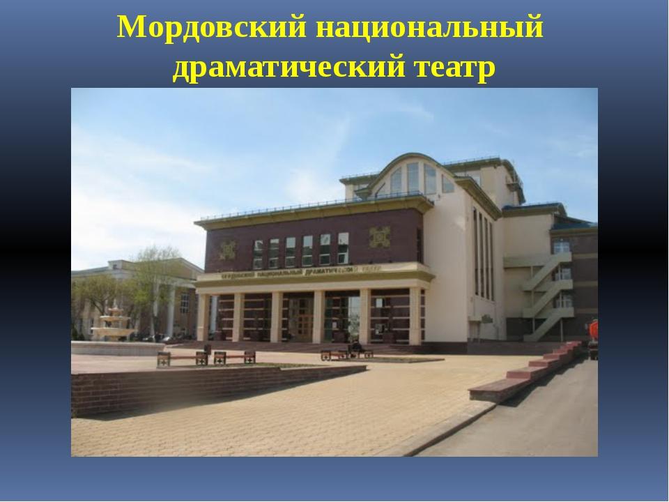 Мордовский национальный драматический театр