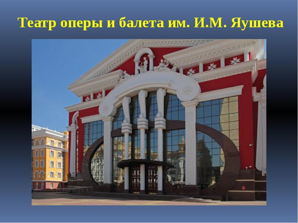 Театр оперы и балета им. И.М. Яушева