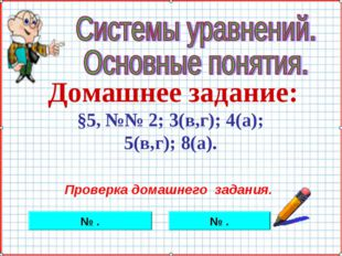 Домашнее задание: §5, №№ 2; 3(в,г); 4(а); 5(в,г); 8(а). Проверка домашнего за