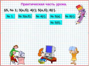 Практическая часть урока. §5, № 1; 3(а,б); 4(г); 5(а,б); 8(г). № 1. № 3(а,б).