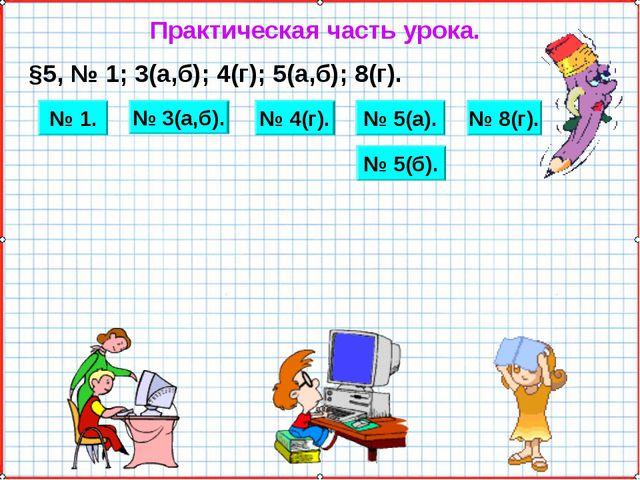 Практическая часть урока. §5, № 1; 3(а,б); 4(г); 5(а,б); 8(г). № 1. № 3(а,б)....