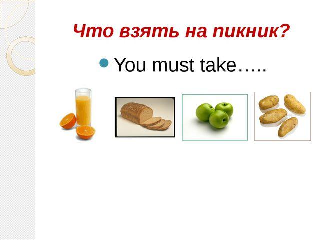 Что взять на пикник? You must take…..