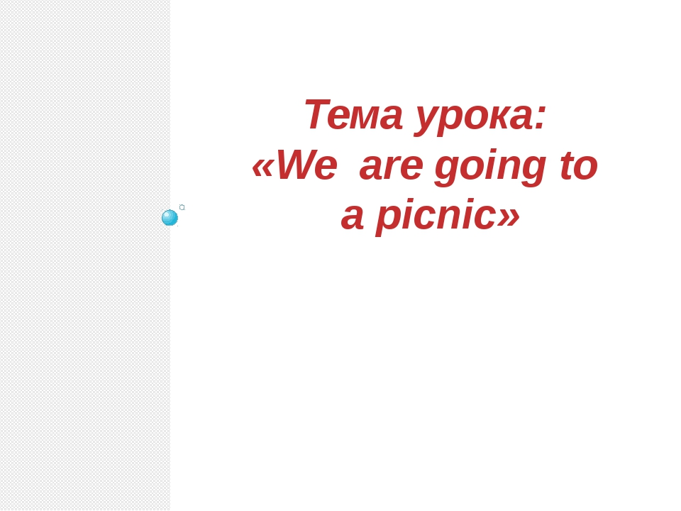 Тема урока: «We are going to a picnic»