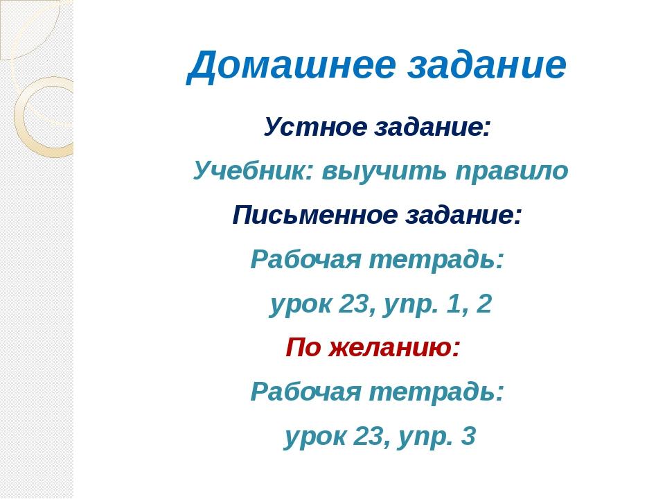 Домашнее задание Устное задание: Учебник: выучить правило Письменное задание:...