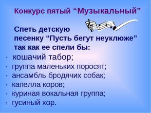 """Конкурс пятый """"Музыкальный"""" Спеть детскую песенку """"Пусть бегут неуклюже"""" так"""