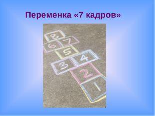 Переменка «7 кадров»