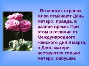 Во многих странах мира отмечают День матери, правда, в разное время. При это