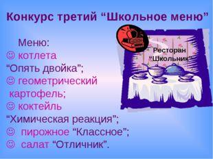 """Конкурс третий """"Школьное меню"""" Меню:  котлета """"Опять двойка"""";  геометрическ"""